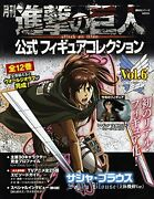 Japan Monthly Attack On Titan / Shingeki No Kyojin Official Figure Collection 6
