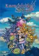 Final Fantasy Crystal Chronicles My Life As A Darklord Official Guide Book Wii