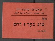 Judaica Old Means Of Payment Paper Token Central Bakery Good For 1 Bread