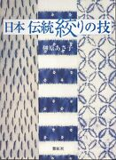 Japanese Tie-dyeing Traditional Arts Crafts Design Guide Book Shiborizome 1999