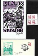 C Ukraine 1996 Stamps Covers And Art Works Proof 10 Pc Set
