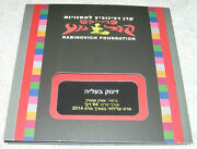 זינוק בעליה Zinuk Baalia Orig Israel Production Hebrew Movie 2014 Promo Dvd
