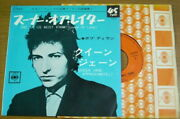Bob Dylan One Of Us Must Know / Sooner Or Later Japan 7 Ll-919-c