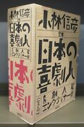 Nobuhiko Kobayashi Authentic Manuscript Japan Comedy Human Whole Two Books
