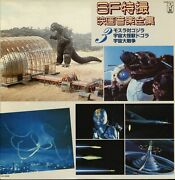 King Records K22g-7113 Sf Special Effects Movie Music Complete Works Third C...