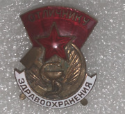 Russian Soviet Cccp Order Pin Badge For Excellence Health Industry
