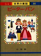 All Color Version World Of Fairy Tale Peter Pan A Box Plate 14