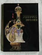 Noritake Design 100 Year History Art Deco Picture Book 2007 Japanese Pottery
