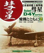 Suisei D4y Series Photo History 2 Sea Bomber Aircraft Comet Japan Book