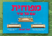 How To Play The Harmonica By I. Tav-el 1988 Pb Sheet Music Illustrated In Hebrew