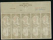 Judaica Israel Old Special Bond Certificate Israel Government 1954