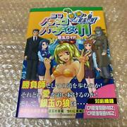 Used Sanyo Pachinko Paradise 11 Ps2 Game Japanese Guide Book