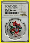 2005 China Colorized Lunar Rooster 1 Oz Silver Perfect Ngc Pf 70 Pop 2