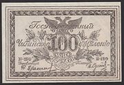 1920   Russia 100 Rubles 'chita, East Siberia' Bank Note   Bank Notes   Km Coins