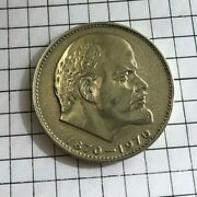 Ussr 1 Rouble Aunc 1970 - 100th Anniversary Of Birth Of Lenin