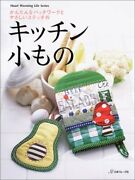 Used Patchwork Stitch Kitchen Goods How To Sewing Pattern Book Japanese
