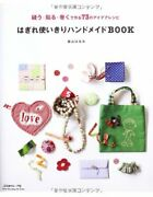 Used Handmade Single Use Crisp How To Sewing Pattern Book Japanese
