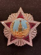 Order Of Victory. Museum Replica Very Authentic Copy Gold Silver