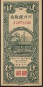1938 China Hebei Provincial Bank Note 4 Copper Coins 民國二十七年河北銀錢局肆枚票號 A3078926