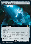 Mtg Znr Foil Extended - Skyclave Relic - Japanese