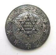 Bezalel Silver Pin For Devotion To Hadassah Signed Extremely Rare