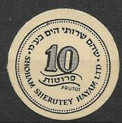 Judaica Israel Rare Old Means Of Payment Paper Token Shoham Maritime Services