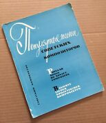Popular Songs By Soviet Composers / Moscow,1960 Russian, English, German
