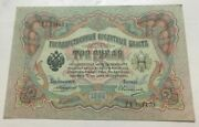 1905 Russia 3 Roubles - World Banknote Currency