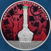 Russia - Jewellery Items Firm Of Bolin Special - 25 Ruble 2019 Pf Silver