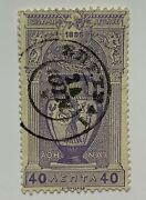1896 Greece Stamp 123 Athens Summer Olympics, With Son Cancel