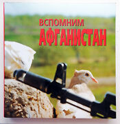 Russian 2016 Let's Remember Afghanistan War Soviet Army Photo Album Ussr