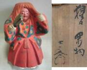 Japanese Dolls Quite Old Clay Dolls Shojo Inscription 7 Yuan Boxed Figurine
