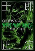 Used masamune Shirow Poster Book Galgrease 004 Wild Wet Quest 2004