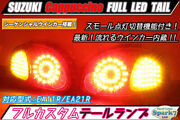 Cappuccino Ea11r / Ea21r Full Led Tail With Built-in Blinker That Flows