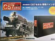 Weekly C57 Steam Locomotive They Make All Volumes Set