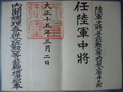 Japanese Army Appointment Letter 20th Division Ww2 Vintage Antique