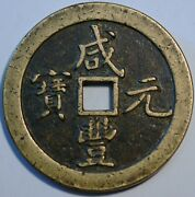 China Empire 1000 Cash Nd 1851 Ch'ing Dynasty Hsien-feng Yuan-pao H-348