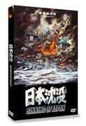 Sinking Of Japan Eng Subtitled + Extras