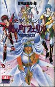 Ohzora Publishing Light And Darkness Of Legend Light And The Darkness Of Leg...