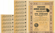 Russia -imperial - 1903 - 100 Rubles - 4 Loan..nobility Bank