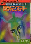 Dragon Books 7 Four Jigen Mystery With Cover