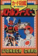 Asahi Sonorama Card Picture Book Full Color Battle Fever J / Card Picture Bo...