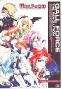 Gall Force -the Revolution- 1 [dvd]