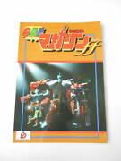 Reference Material Saf Magazine Ff Doujinshi Sfx Anime Music Commentary Book
