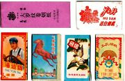 Lot Of 6 Old Chinese Cigarette Rolling Papers - Full Packets. 1970and039s - 1980and039s