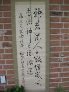 Japanese Antique Hanging Paper Scroll, - Calligraphy, 稲荷大社宮司 高山昇 1924-1936