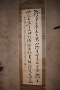 Japanese Running Script Calligraphy Japanese Antique Painting On Paper Scroll