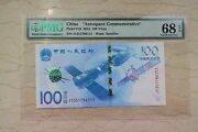 Pmg 68epq China 2015 Chinese Aerospace Commemorative Banknotes/n Ends With 111