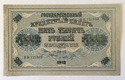 5000 Rubles 1918 Russia Rsfsr Banknote, No-505