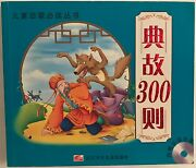 300 Allusions Attached With Animated Cd Chinese Edition